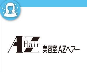美容室AZヘアー