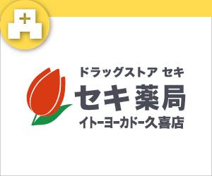 セキ薬局イトーヨーカドー久喜店